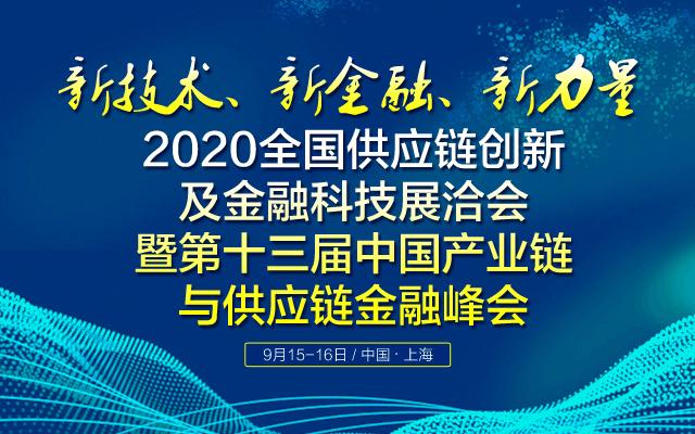 2020 全国供应链创新及金融科技展洽会暨第十三届中国产业链与供应链金融峰会