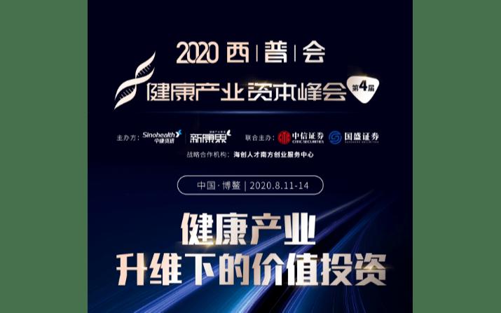 2020  西普会|健康产业资本峰会