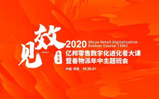 2020億邦零售數字化進化者大課暨善物派年中主題班會