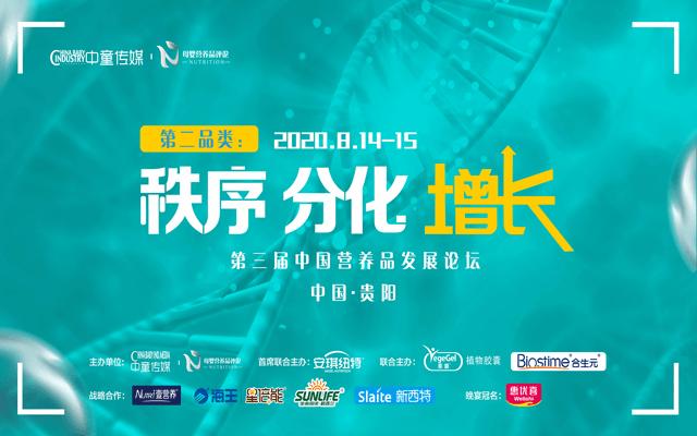 2020第三屆中國營養品發展論壇