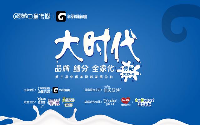2020第三届中国羊奶粉发展论坛