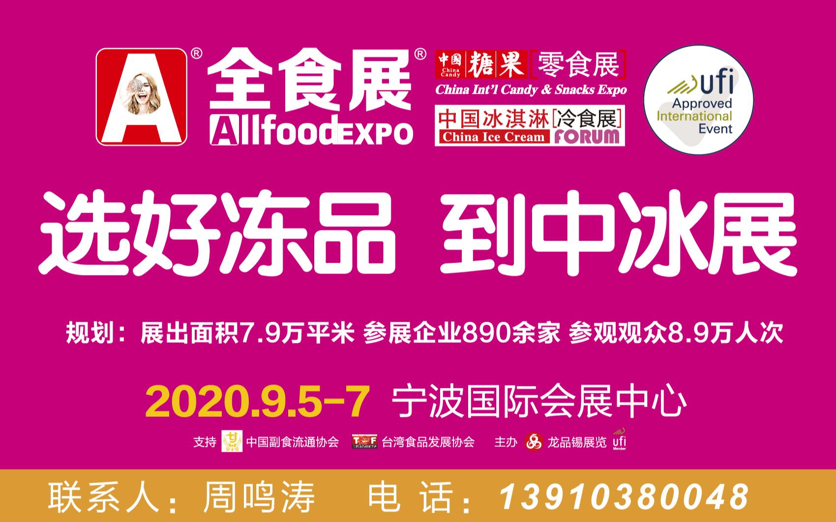 2020中国冰淇淋冷食展