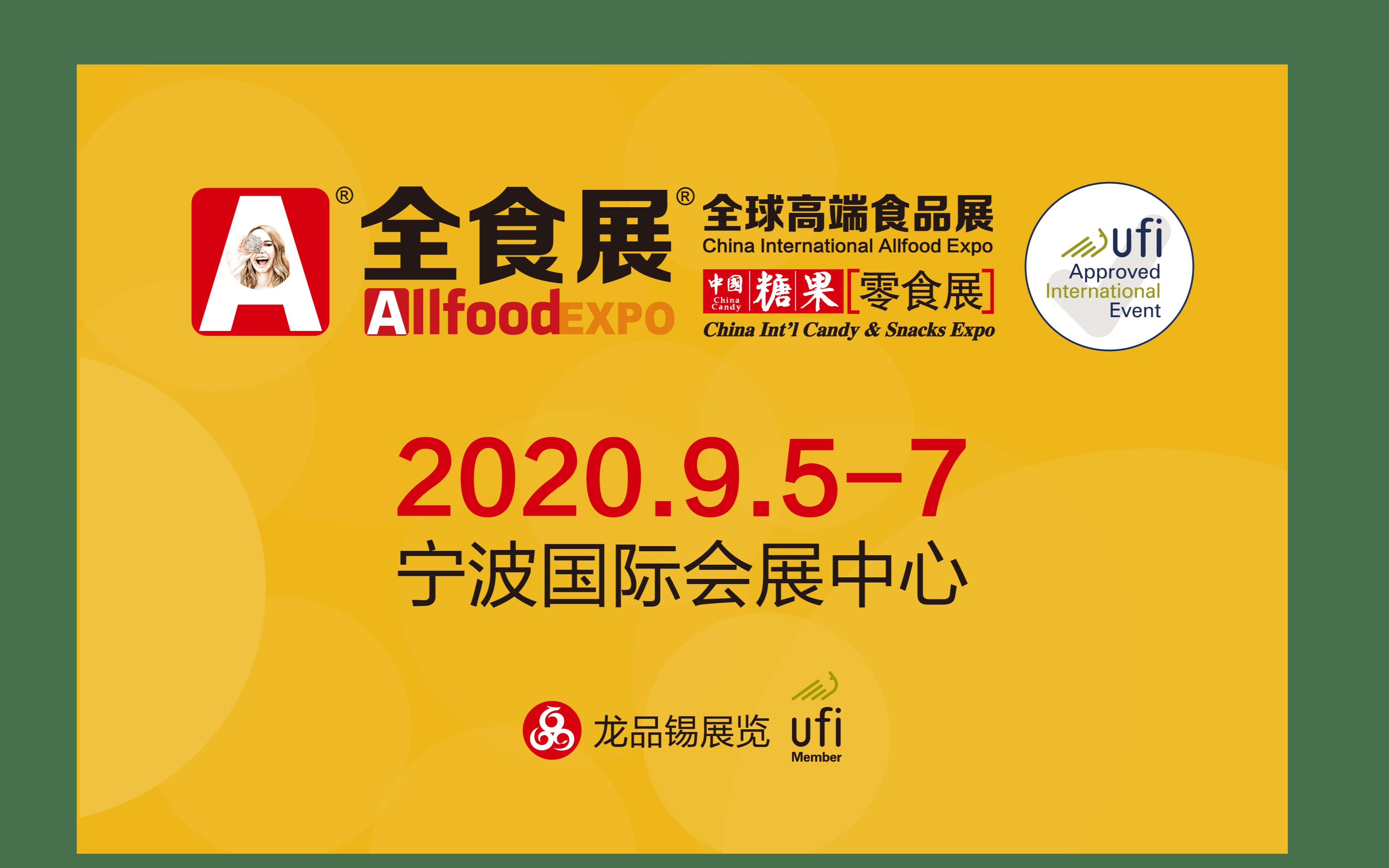 2020中国糖果零食展暨全球高端食品展