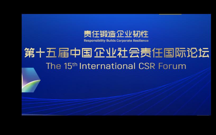 """第十五届中国企业社会责任国际论坛暨 """"2020金蜜蜂企业社会责任·中国榜""""发布典礼"""