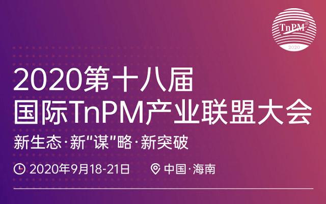 2020第十八屆國際TnPM產業聯盟大會