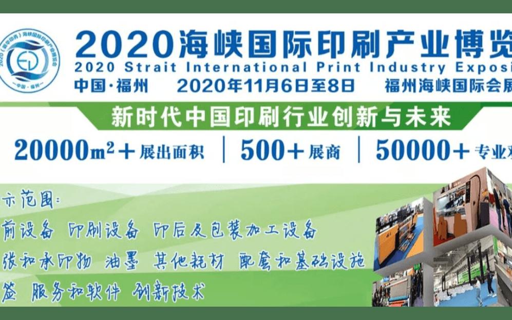 2020年福州印刷包装展会/2020年福建印刷包装展会/福州印刷包装展