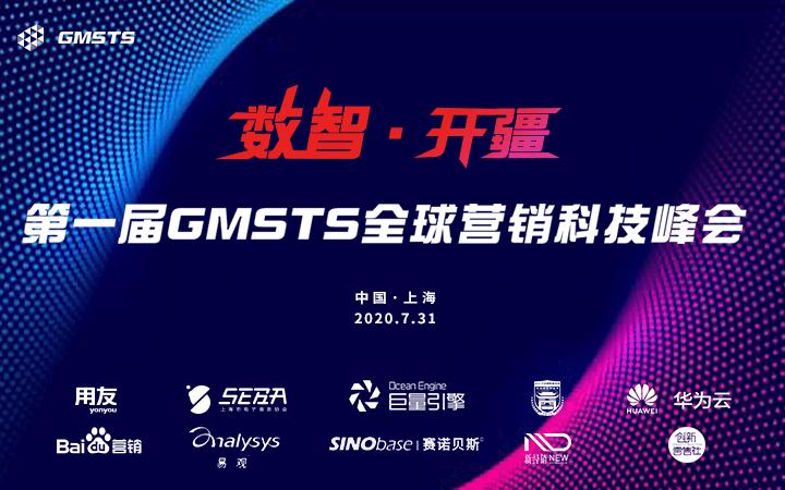數智·開疆 第一屆GMSTS營銷科技峰會·上海站