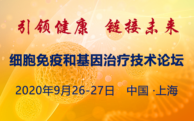 2020细胞免疫和基因治疗技术论坛