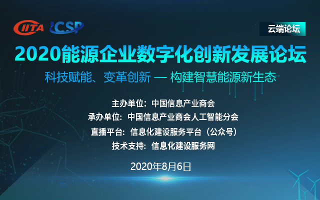 2020能源企业数字化创新发展论坛