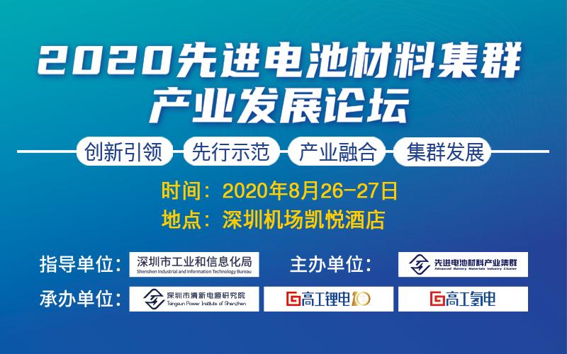 2020先进电池材料集群产业发展论坛