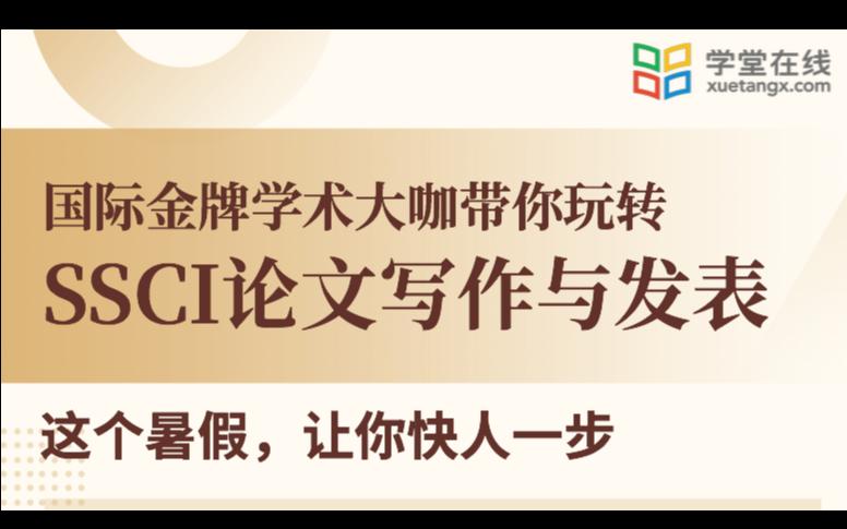 国际SSCI期刊论文写作与发表线上研习营(8月线上)