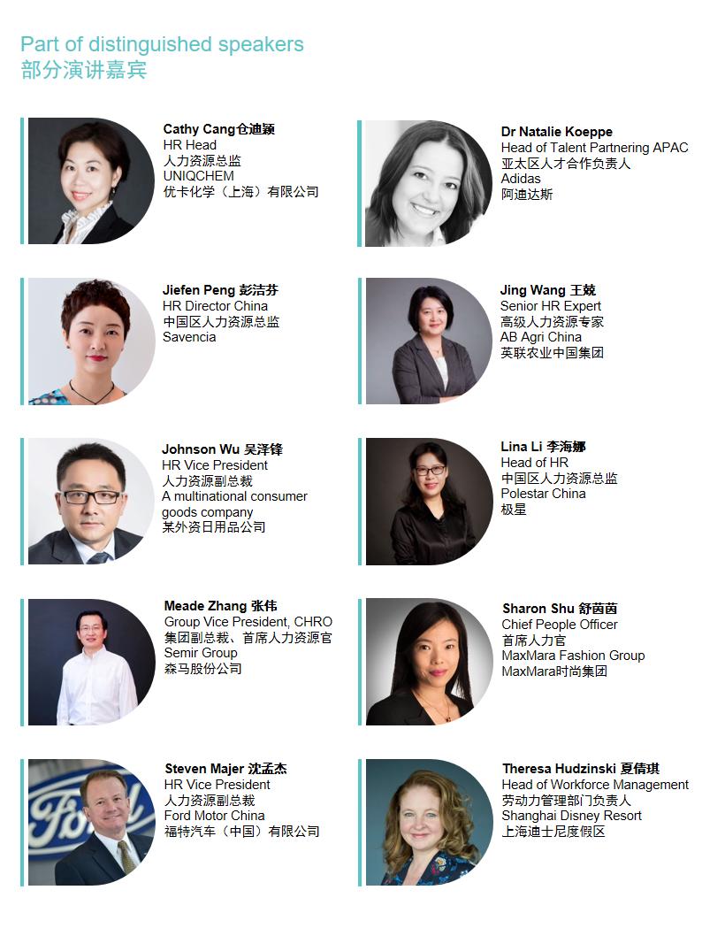 2020第五届HRD人力资源高峰会议
