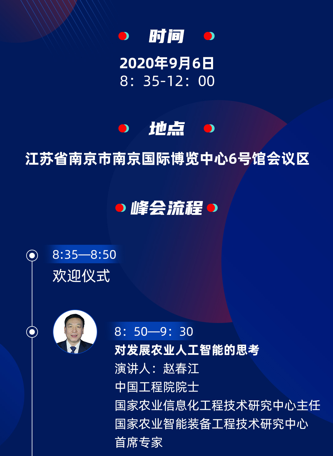 2020年(南京)中國人工智能+農業高峰論壇