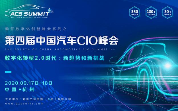 ACS 2020第四届中国汽车CIO峰会
