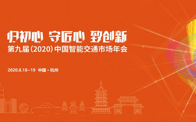 第九届(2020)中国智能交通市场年会