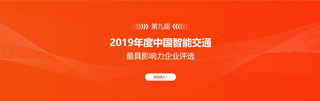 第九屆(2020)中國智能交通市場年會