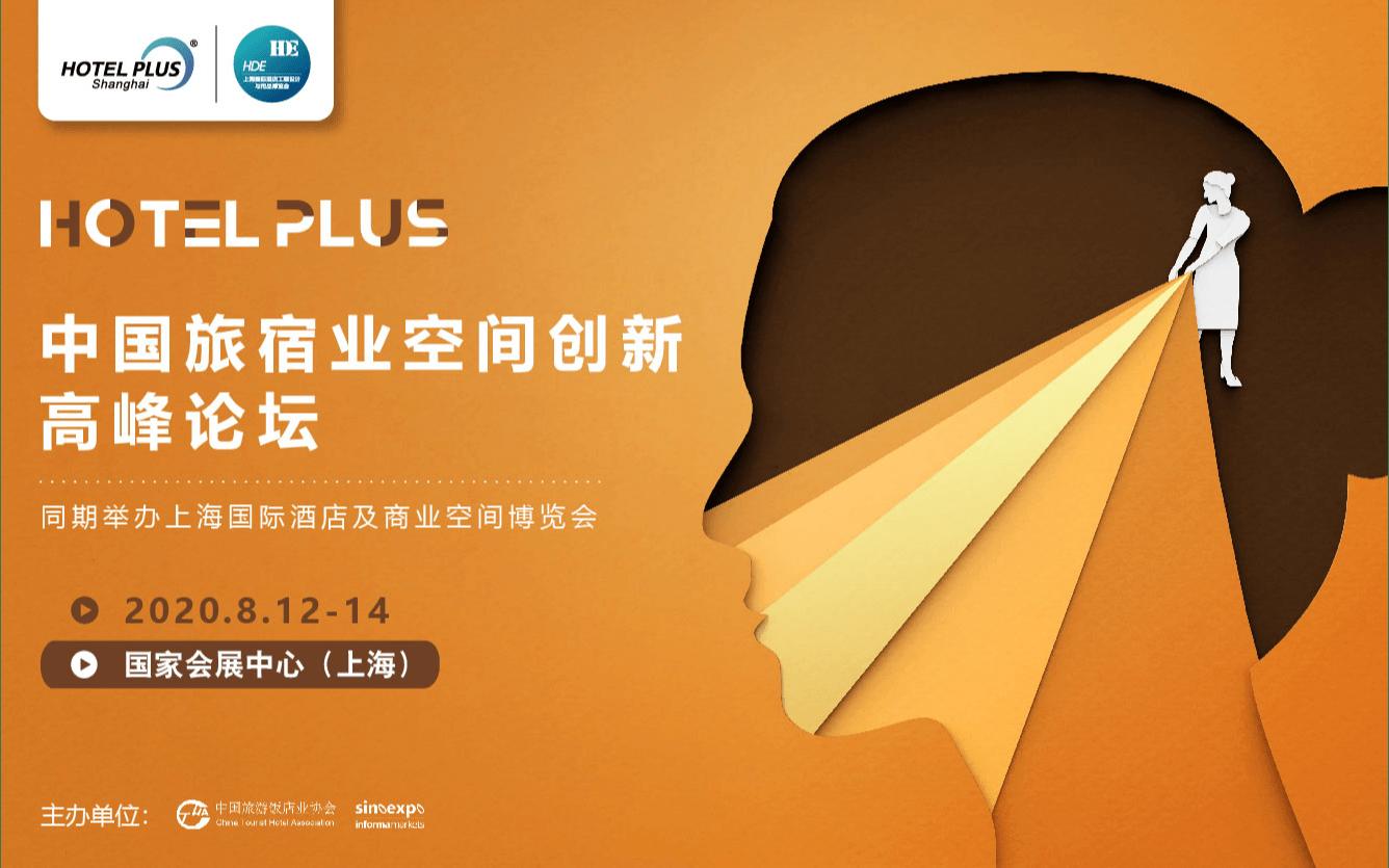 中国旅宿业空间创新高峰论坛