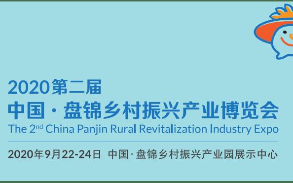 2020第二届中国盘锦乡村振兴博览会