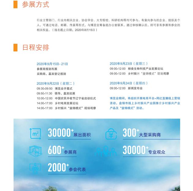 2020第二屆中國盤錦鄉村振興博覽會