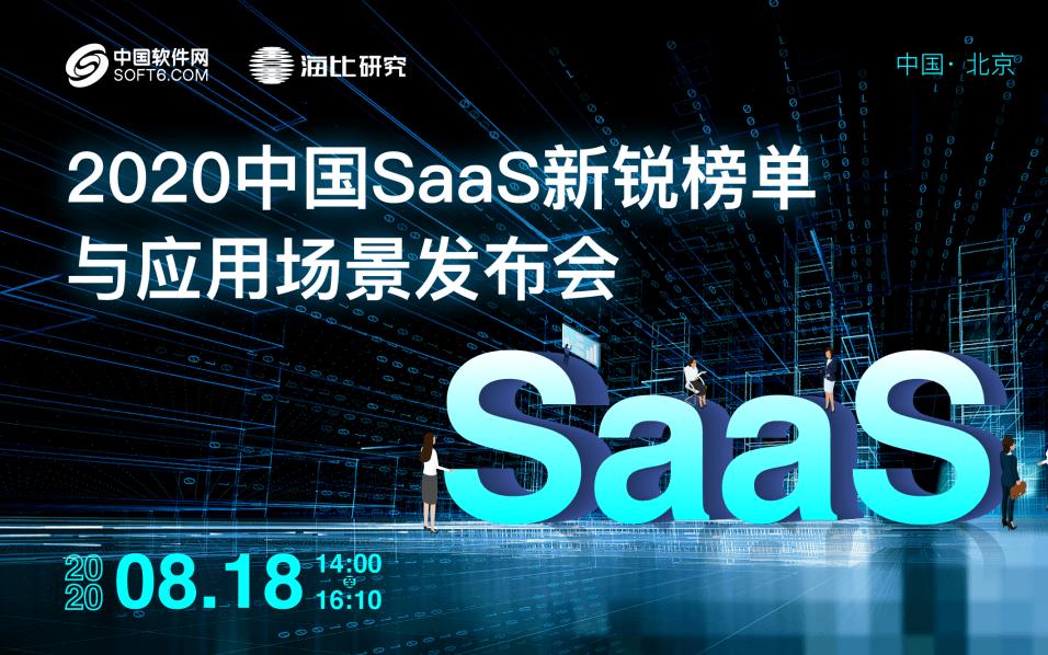 2020中国SaaS新锐榜单与应用场景发布会