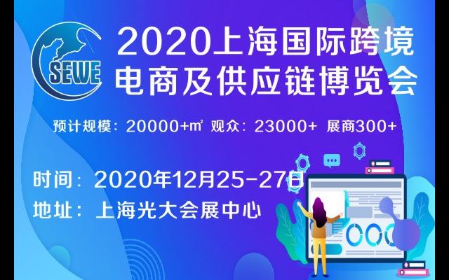 2020上海国际跨境电商展览会