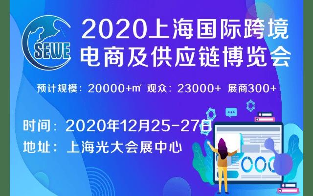 2020上海國際跨境電商展覽會