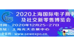 2020上海国际电子商务及社交新零售博览会