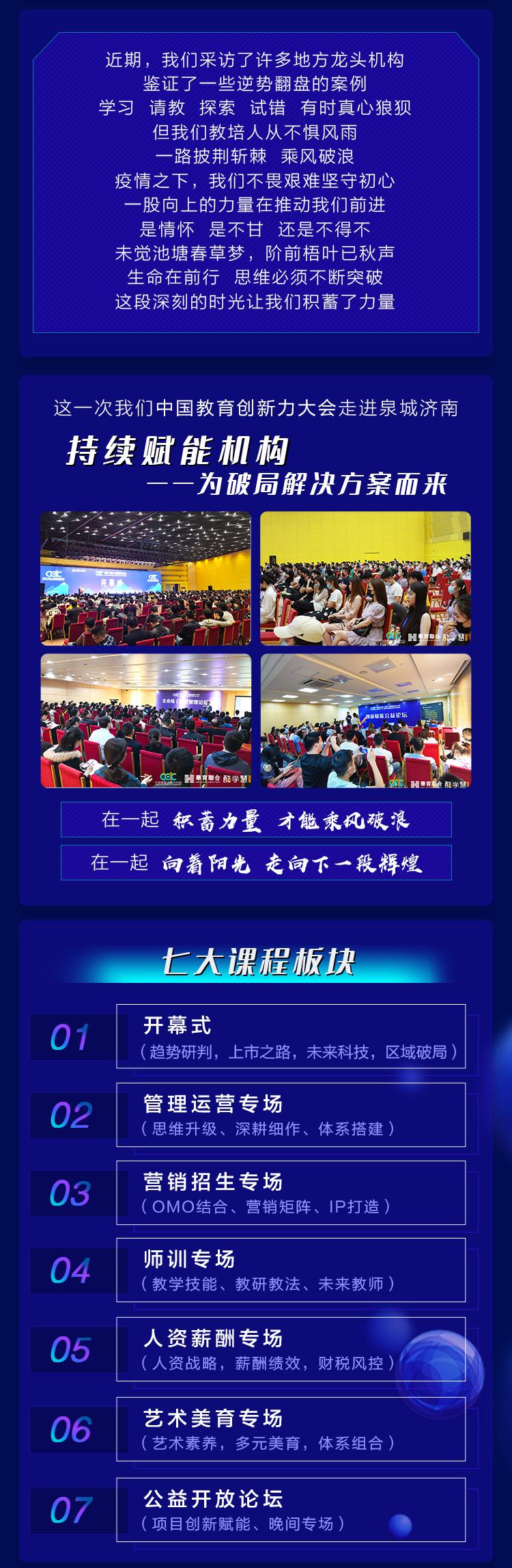 2020中国郑州教育创新力大会