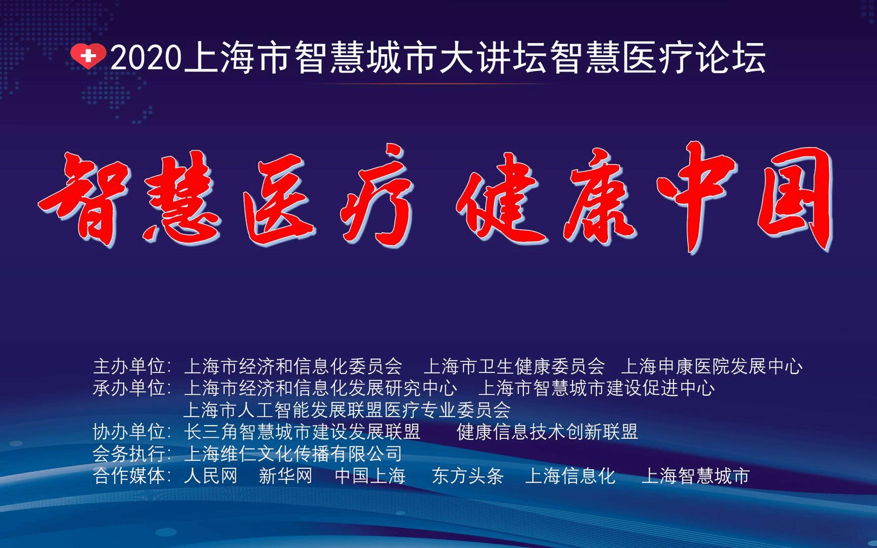 智慧医疗 健康中国---2020第二届长三角医疗信息化论坛(上海)