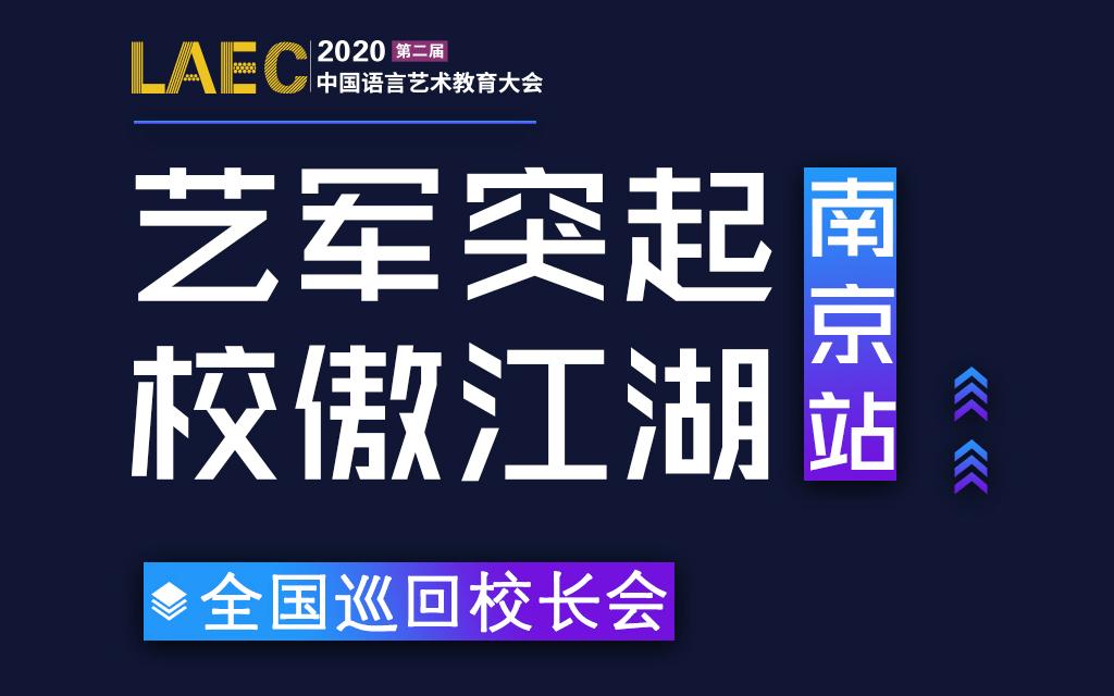 LAEC丨中国语言艺术教育大会【南京】