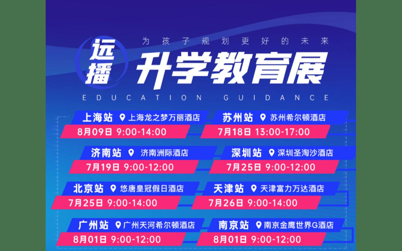 《南京站》国际学校升学展会,出国留学