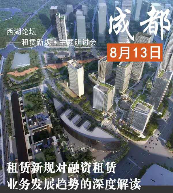 租赁新规对融资租赁业务发展趋势的解读专题研讨会
