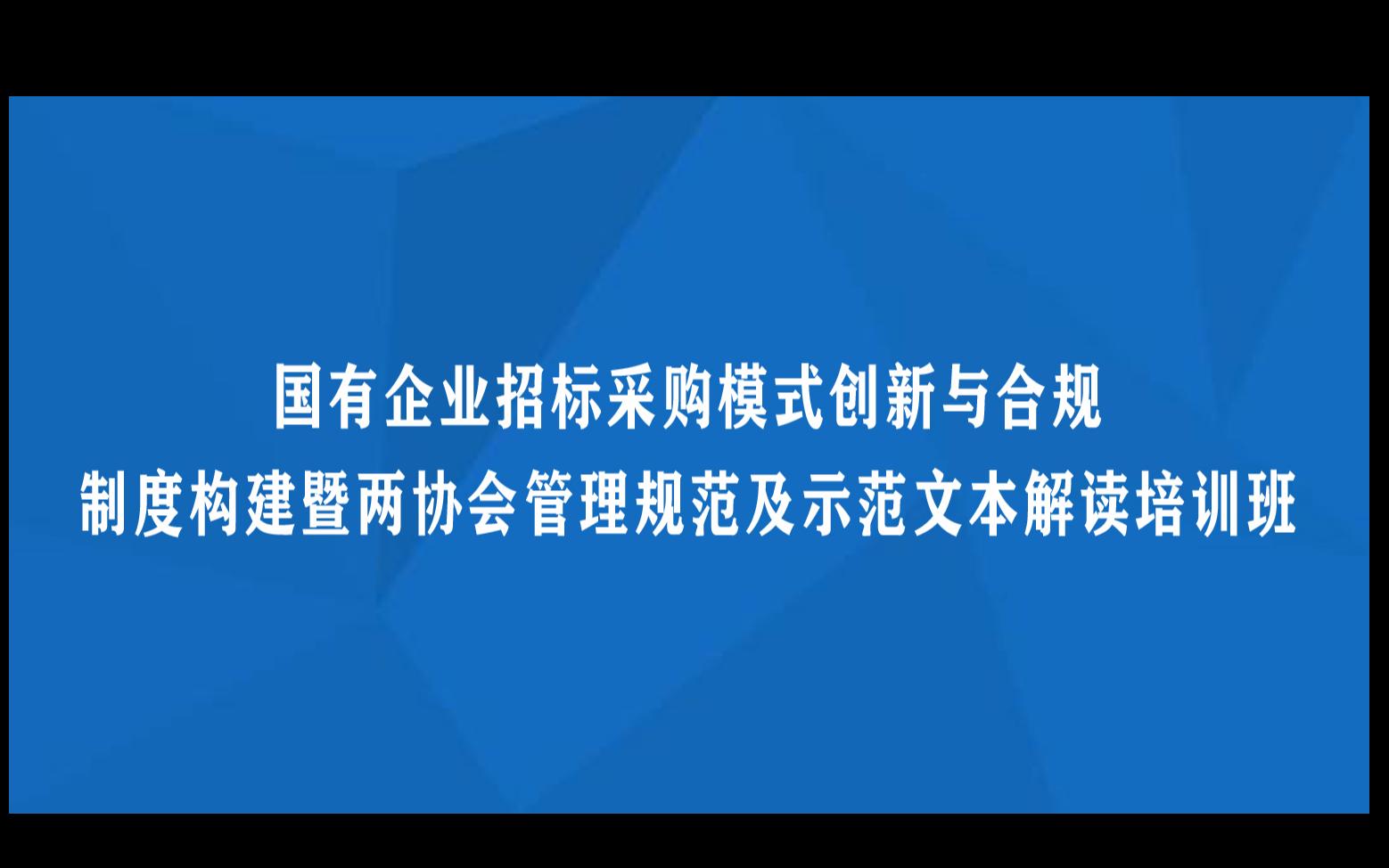 线下课程:国有企业招标采购模式创新与合规制度构建暨两协会管理规范及示范文本解读培训班(10月成都)