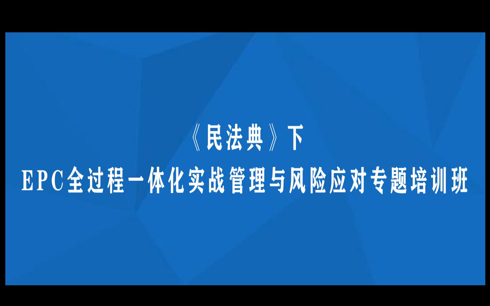线下课程:《民法典》下EPC全过程一体化实战管理与风险应对专题培训班(9月杭州)