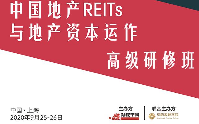 中國REITs與地產資本運作高級研修班(9月上海)