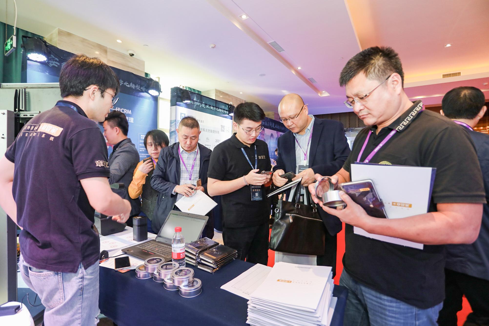 2020第二屆安徽省制造業數字化轉型峰會