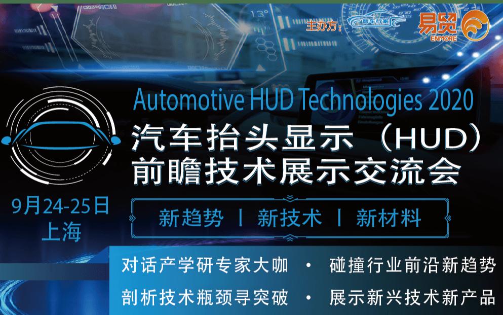 2020汽車抬頭顯示HUD前瞻技術展示交流會