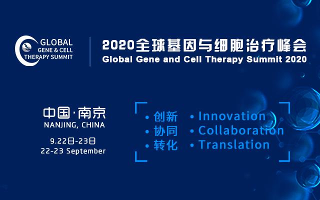 2020全球基因与细胞治疗峰会