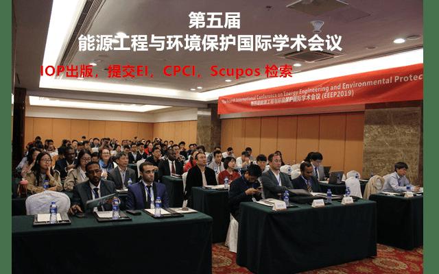 第五届能源工程与环境保护国际学术会议