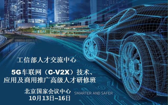 5G车联网(C-V2X)技术、应用及商用推广高级人才研修班