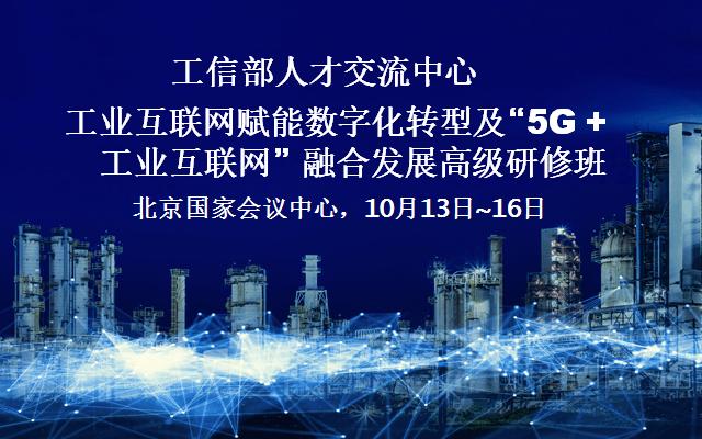 """工业互联网赋能数字化转型及""""5G +工业互联网""""融合发展高级研修班"""