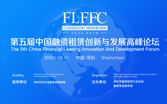 第五届中国融资租赁创新与发展高峰论坛 The 5th China Financial Leasing Innovation And Development Forum