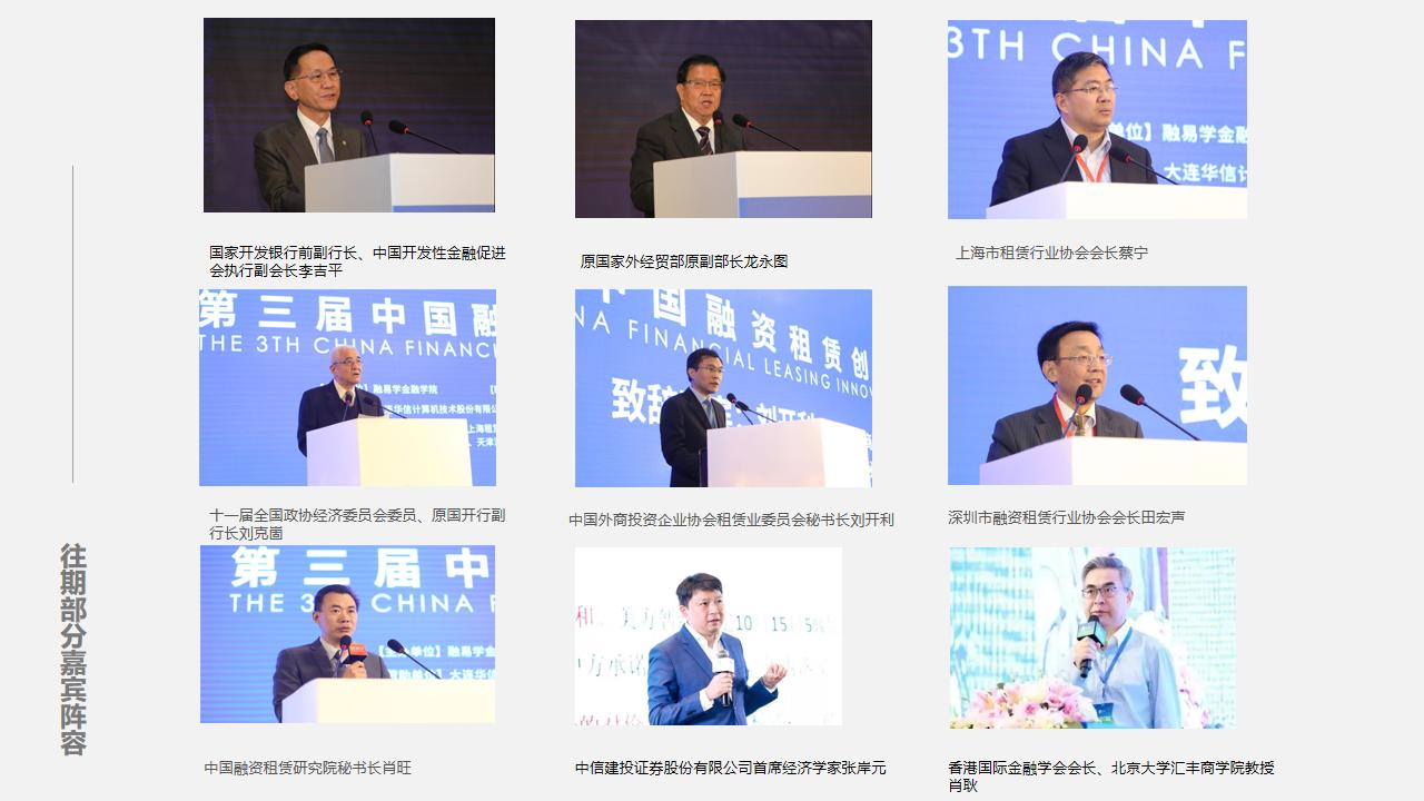 第五届中国融资租赁创新与发展高峰论坛 The 5th China Financial Leasing Innovation And Development Forum