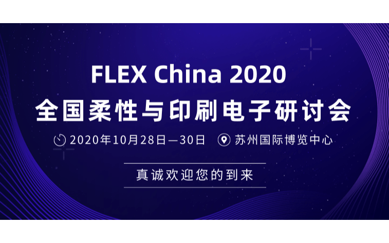 FLEXChina2020全国柔性与印刷电子研讨会