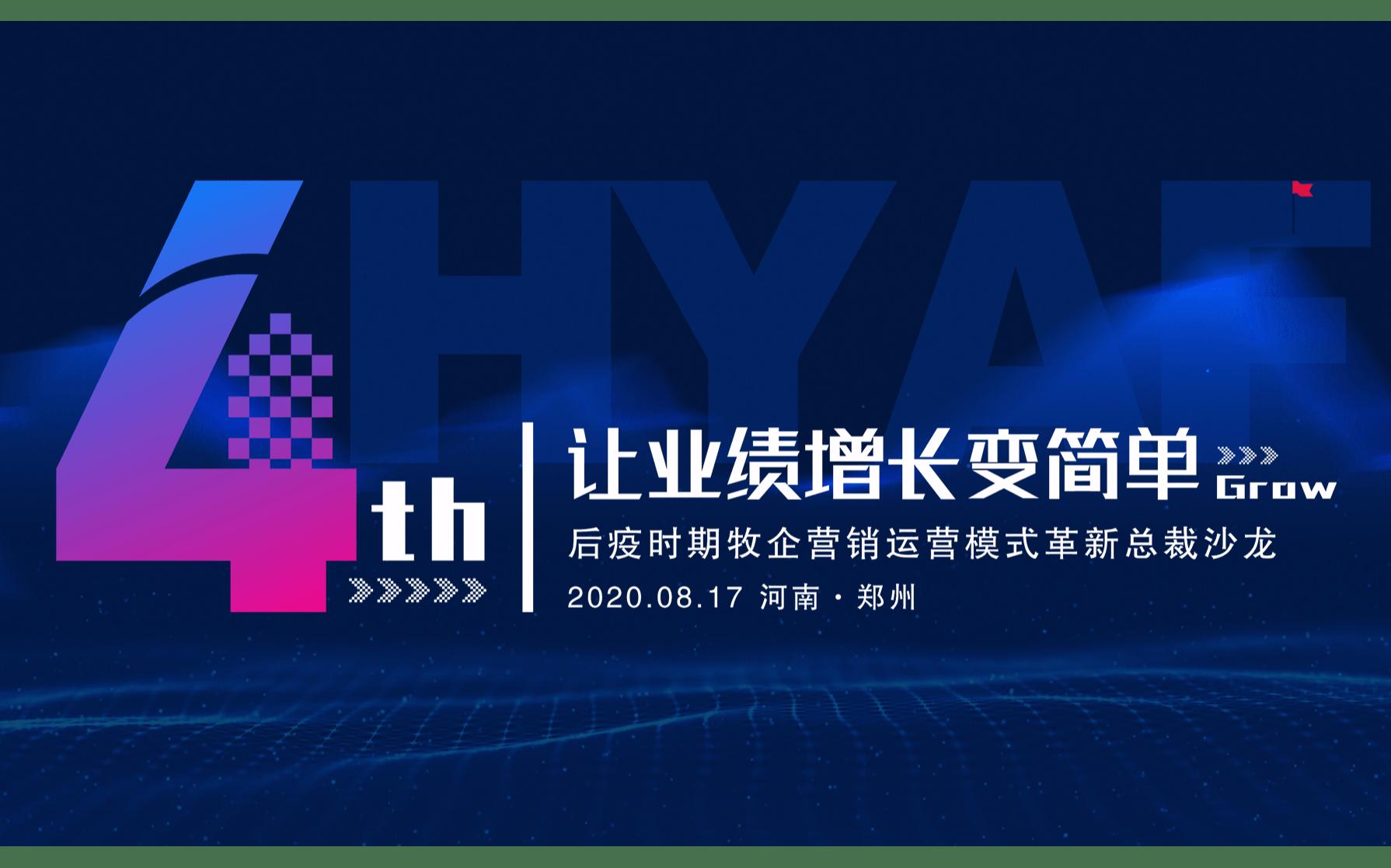8.17第四期郑州畜牧企业家总裁沙龙会议