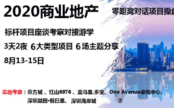 2020深圳商業地產標桿項目座談考察對接游學