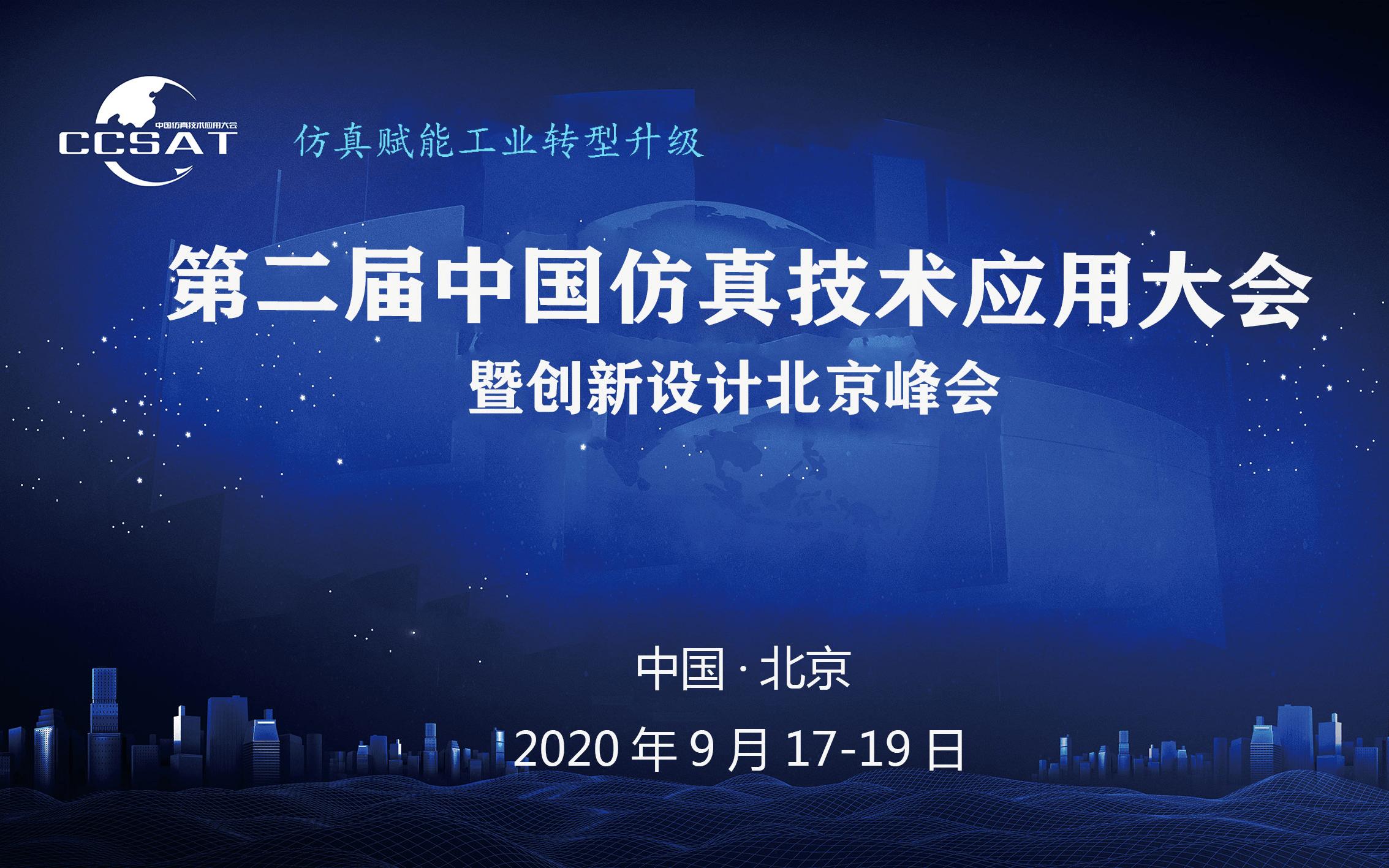 ?CCSAT2020第二屆中國仿真技術應用大會 暨創新設計北京峰會