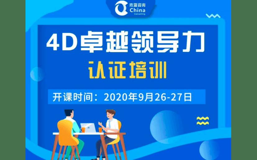 4D卓越领导力培训(9月深圳)