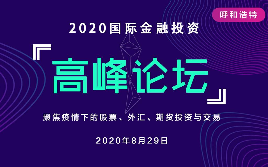 2020国际金融投资高峰论坛(呼和浩特站)
