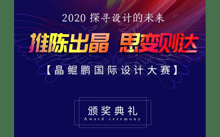 2020晶鲲鹏国际设计大赛颁奖典礼及作品展示